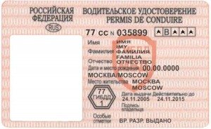 права РФ