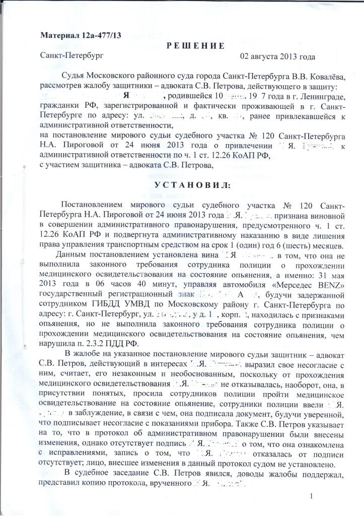 дтп-спб.ру ст. 12.26 - копия