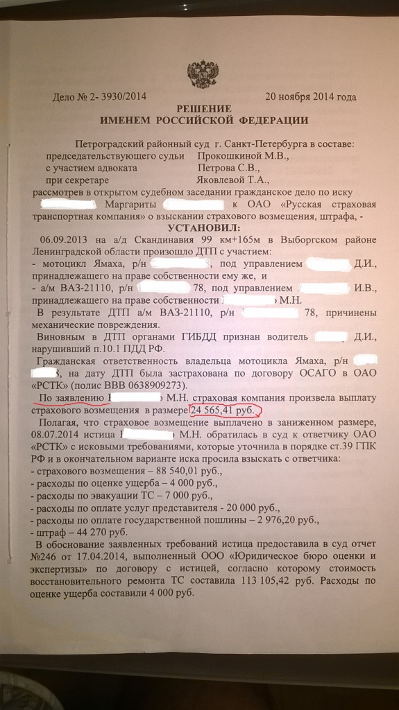 дтпспб.ру