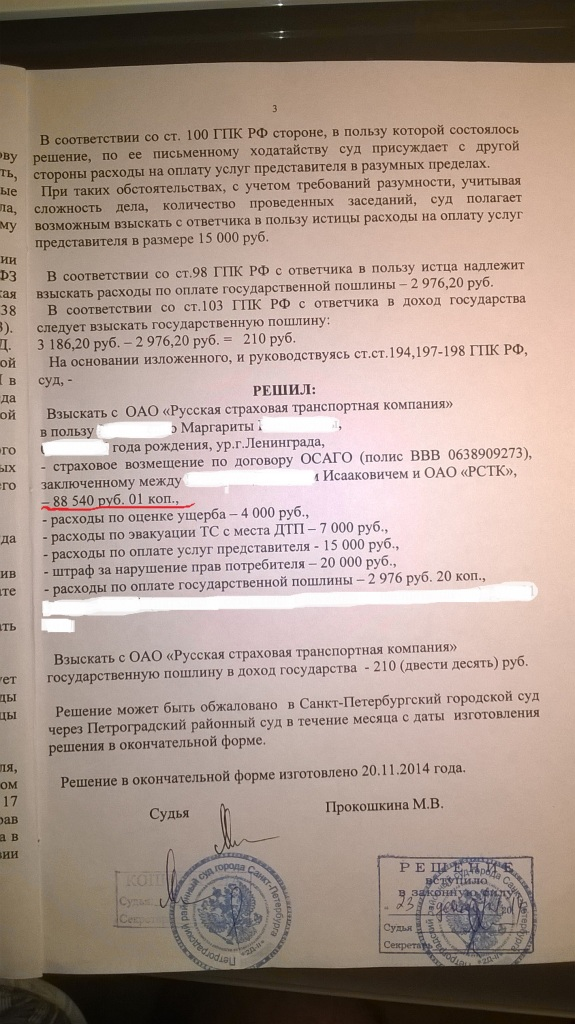 дтп-спб.ру (2)