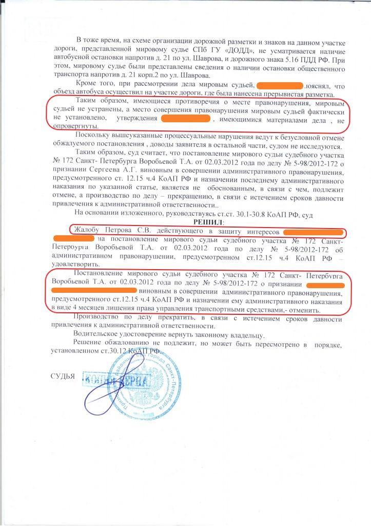ч.4 ст.12.15 судебная практика